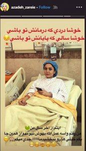 آزاده زارعی روی تخت بیمارستان