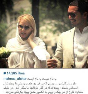 پست سالگرد ازدواج افشار و عکسی از روز عقدشان
