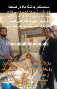 بهاره رهنما روی تخت بیمارستان و همسرش