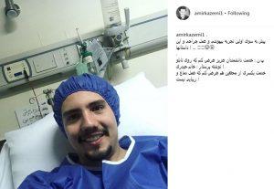 امیر کاظمی قبل از عمل جراحی با لباس اتاق عمل