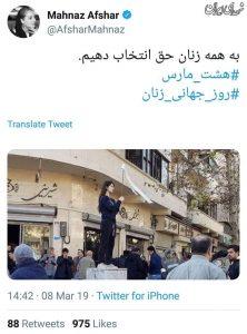 پست توئیتر مهناز افشار در حمایت از دختران انقلاب