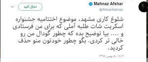 توئیت مهناز افشار و دعوا با محسن تنابنده