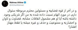 توئیت مهناز افشار در مورد اتهامات خودش و سوال از قوه ی قضاییه