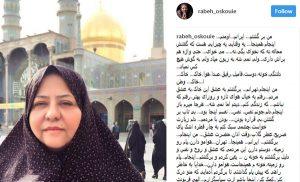 عکس رابعه اسکوبی با چادر در حرم حضرت معصومه(س)