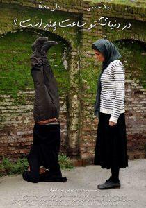 پوستر فیلم در دنیای تو ساعت چند است با حضور لیلا حاتمی و علی مصفا
