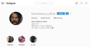 صفحه ی اینستاگرام حسام منظور