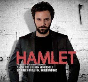 حسام منظور در پوستر هملت