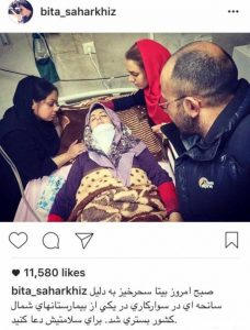 بیتا سحر خیز روی تخت بیمارستان