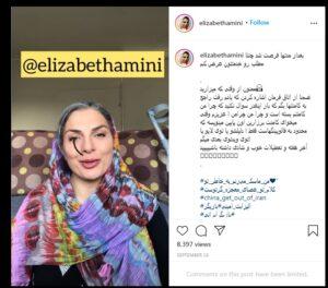 ویدیو انتقادی الیزابت امینی درباره علت مسدود کردن کامنت زنی هوادارانش