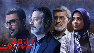تصویر از معرفی بازیگران سریال جاسوسی امنیتی خانه امن و تمام ناگفته های این سریال دیدنی