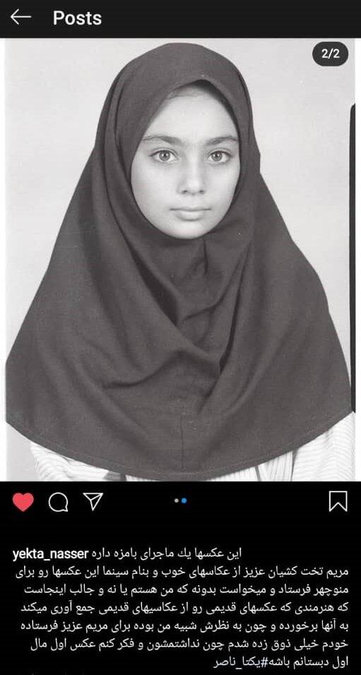 یکتا ناصر در زمان مدرسه