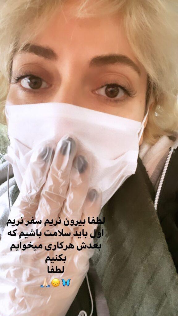 مهناز افشار با موی بلوند و ماسک و دستکش - عکس های بدون آرایش مهناز افشار
