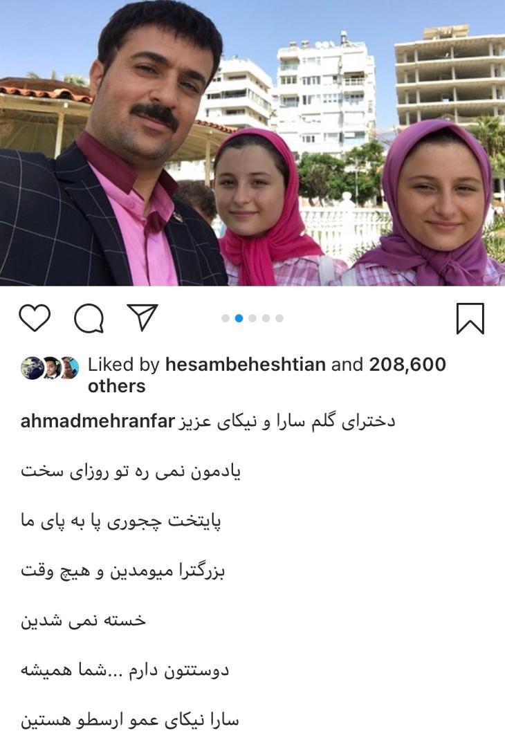 احمد مهرانفر و سارا و نیکا