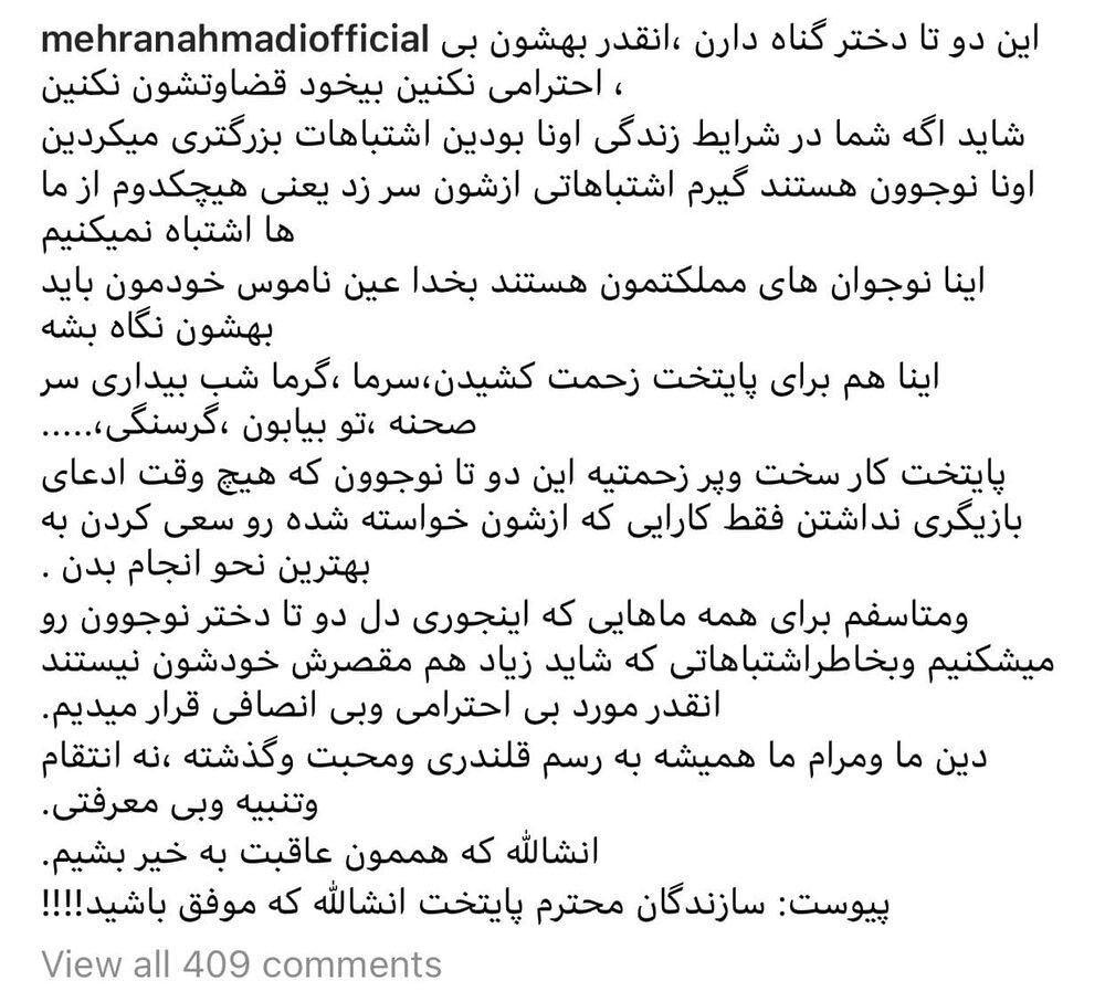 واکنش مهران احمدی به حذف سارا نیکا
