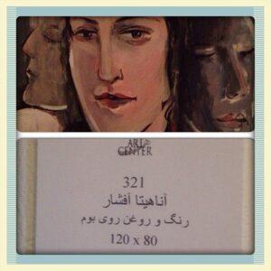 نقاشی رنگ روغن آناهیتا افشار