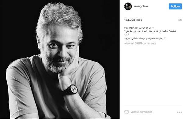 پست اینستاگرام محمدرضا گلزار در مورد حسن جوهرچی