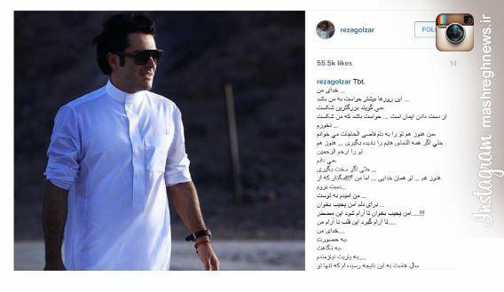 پست اینستاگرام محمدرضا گلزار با لباس سفید