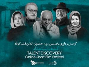 پوستر نخستین دوره جشنواره ملی فیلم کوتاه آنلاین با حضور مهتاب کرامتی