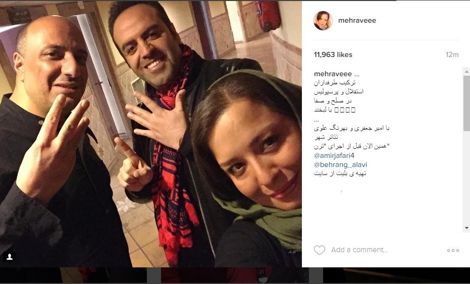 پست اینستاگرامی مهراوه شریفی نیا - مهراوه شریفی نیا طرفدار پرسپولیس