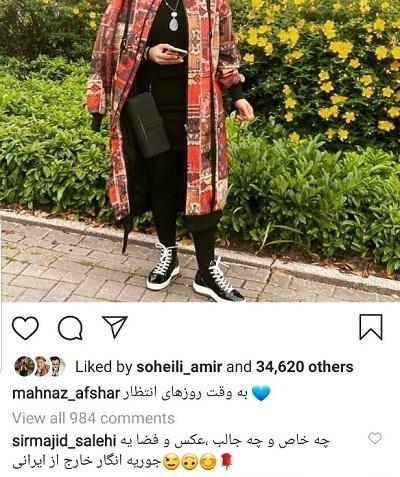 مهناز افشار کی از ایران رفت