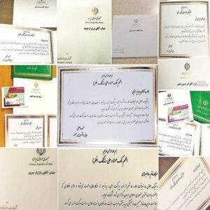 کارت های دعوت افطاری ریاست جمهور