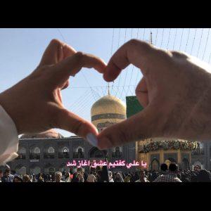 بهاره رهنما در حرم امام رضا