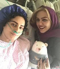 الناز شاکردوست و افسانه چهره آزاد در بیمارستان - فیلم حادثه الناز شاکردوست