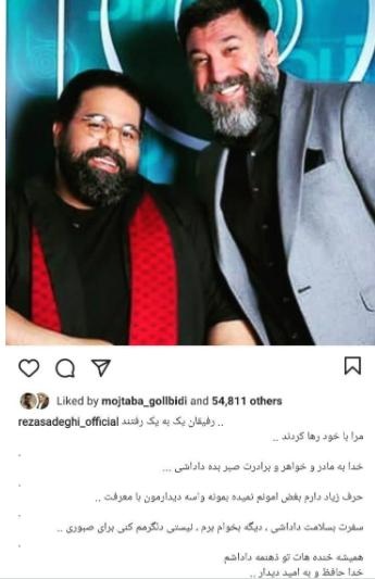 واکنش رضا صادقی به درگذشت علی انصاریان