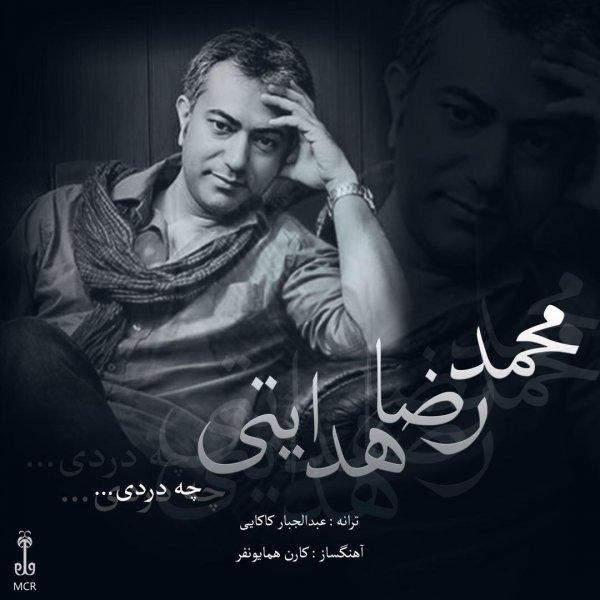 محمدرضا هدایتی چه دردی - آهنگ محمدرضا هدایتی