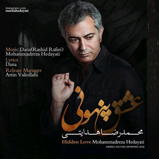 محمدرضا هدایتی عشق پنهونی - آهنگ محمدرضا هدایتی