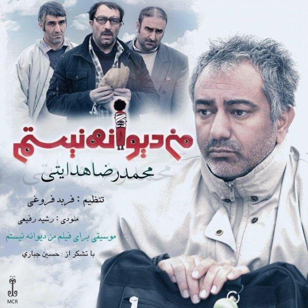 محمدرضا هدایتی من دیوانه نیستم - آهنگ محمدرضا هدایتی