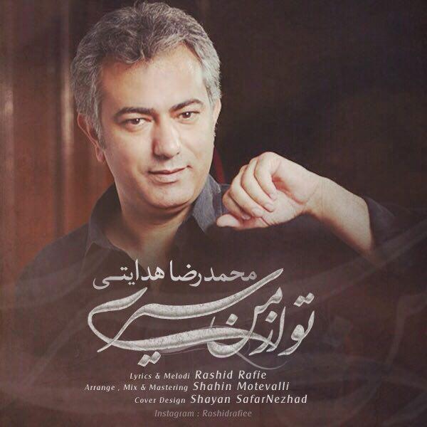 محمدرضا هدایتی تو از من سیری - آهنگ محمدرضا هدایتی