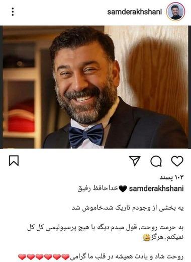 واکنش سام درخشانی به درگذشت علی انصاریان