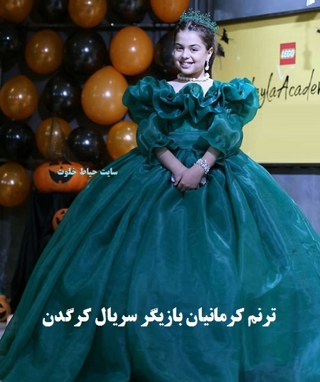 ترنم کرمانیان با لباس مجلسی سبز