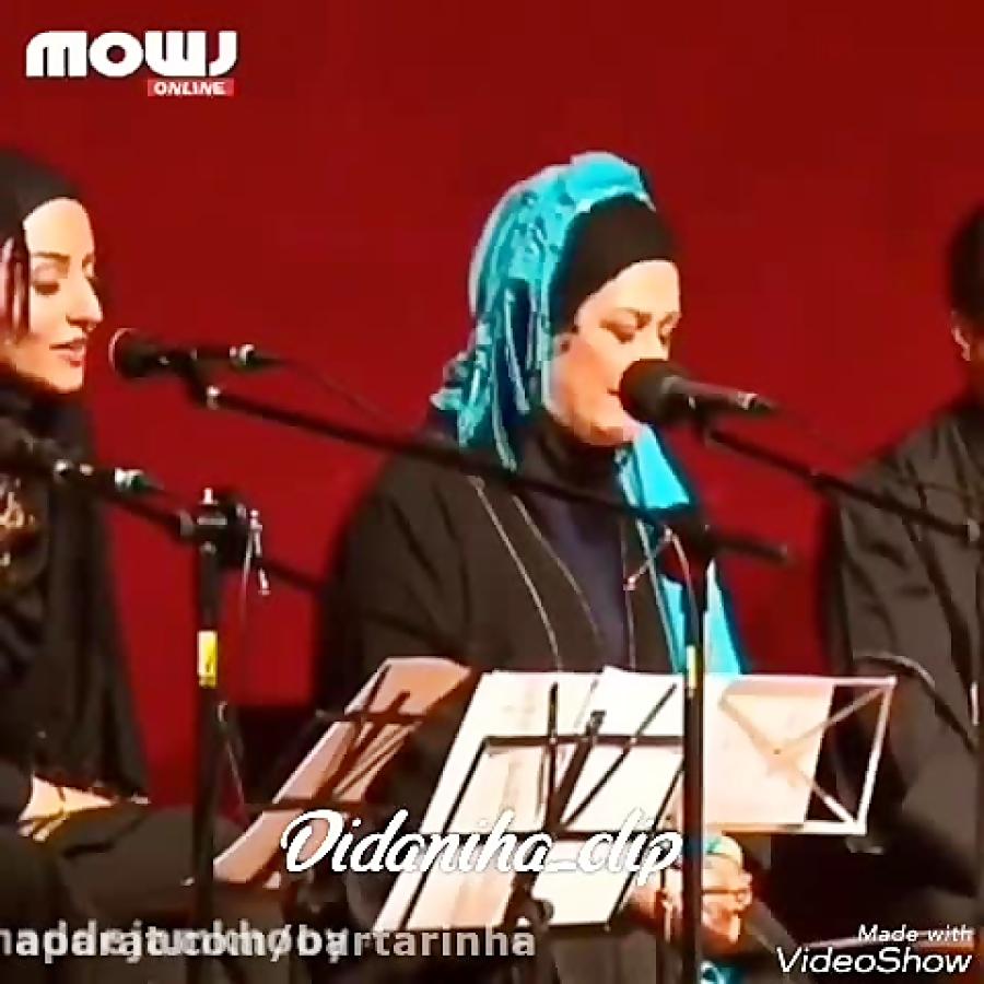 خوانندگی مریم امیرجلالی در کنسرت با شال آبی