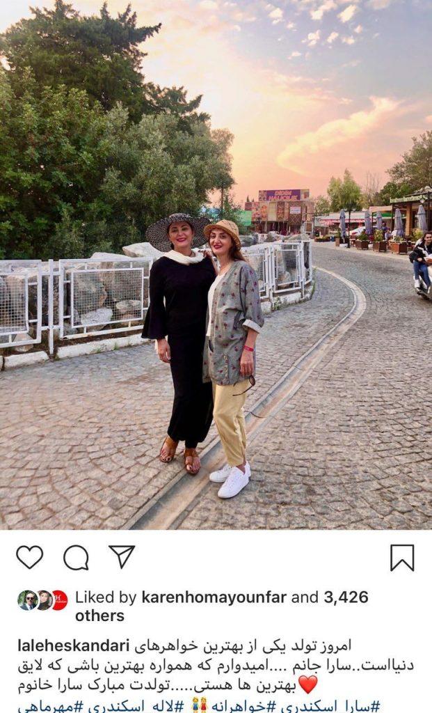 عکس لاله اسکندری در خارج با خواهرش
